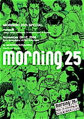 山田芳裕『へうげもの』複製原画も出展〜モーニング〈manga展パート2〉は本日12月25日最終日です!!_b0081338_243685.jpg