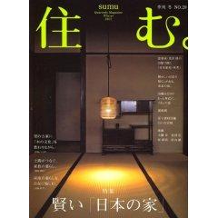 『住む。No.20'特集 賢い「日本の家」'』_e0051760_1126495.jpg
