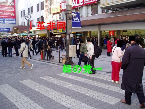 今日の秋葉原駅前~「クリスマス粉砕闘争」見学記_f0030574_102393.jpg