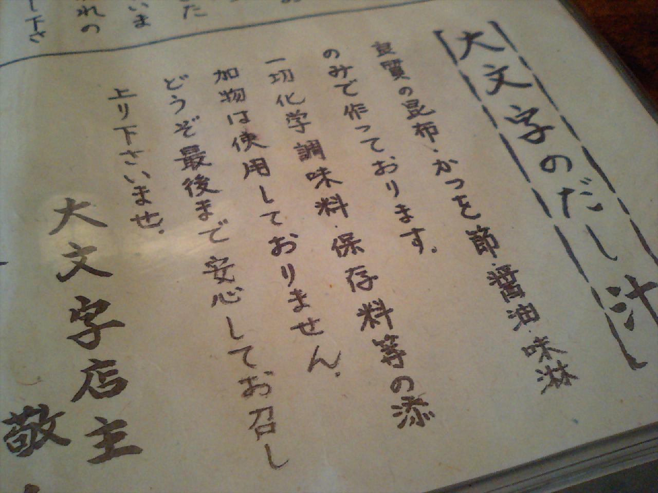 【宍粟】大文字_d0068879_062298.jpg