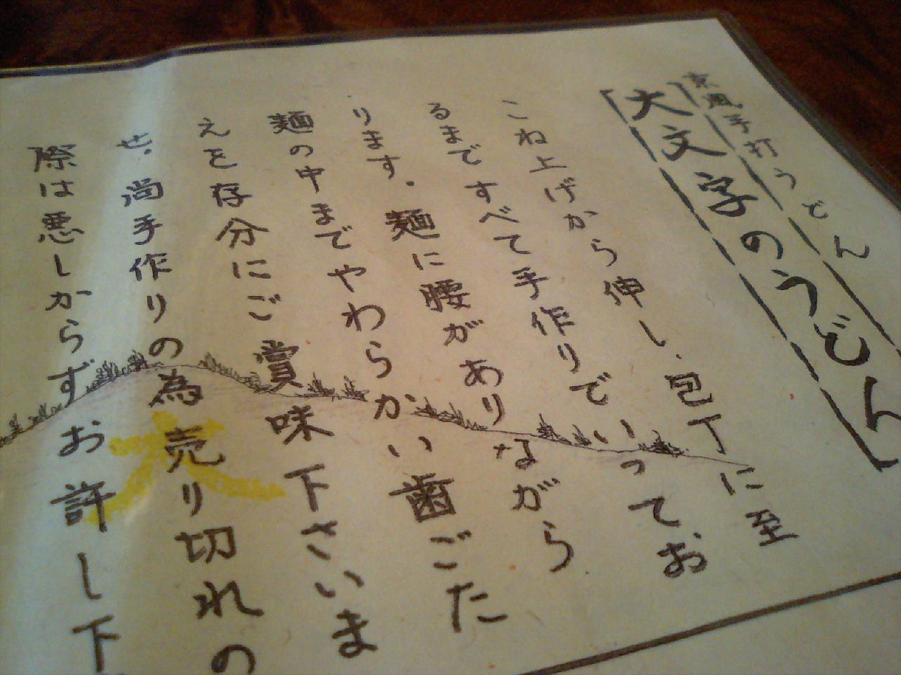 【宍粟】大文字_d0068879_063871.jpg
