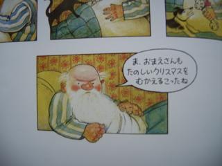 クリスマス_d0087595_11112725.jpg