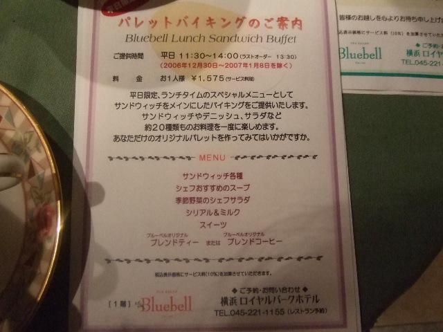 横浜ロイヤルパークホテル ブルーベル パレットバイキング_f0076001_2215472.jpg