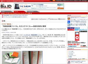 ITmedia  Biz.ID、2つ更新されました_d0014507_18421275.jpg