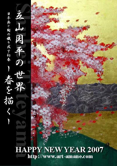 立山周平の世界 日本画と陶 〜春を描く〜_a0072251_3205947.jpg