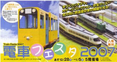 VOL,425       「電車フェスタ2007」明日~_e0040714_19424912.jpg
