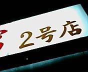 e0002541_19472648.jpg