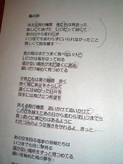 鳥の詩【StripE REMIX】制作日誌_f0113642_2284542.jpg