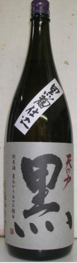 黒麹の日本酒って知ってますか。_b0089344_18551035.jpg