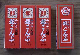 菓子に歴史あり-2 サクマドロップスと都こんぶ_c0030645_20302378.jpg
