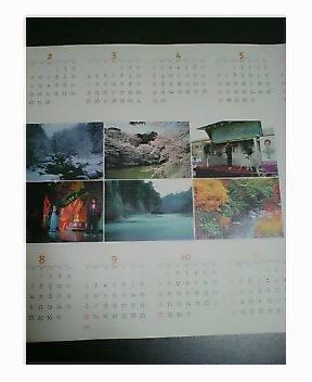 カレンダー_d0051146_026495.jpg