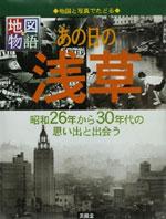 台東区写真アーカイブスの成果でもある出版物_b0061965_0213974.jpg