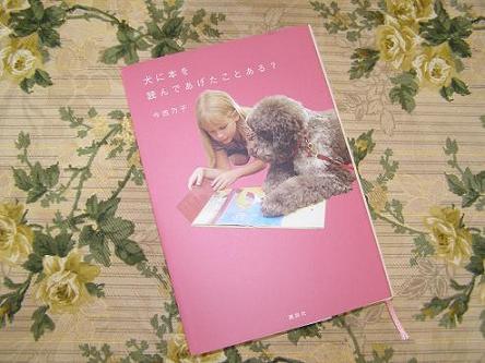 読書介助犬ってご存知ですか?_f0064906_15425521.jpg