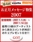お正月メッセージ特集2007