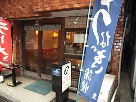 えんまん亭のBIGうな丼_c0030645_231491.jpg