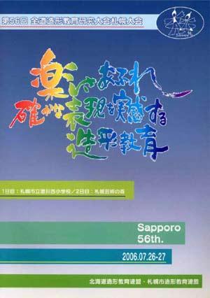 注目すべき札幌の研究_b0068572_2338283.jpg