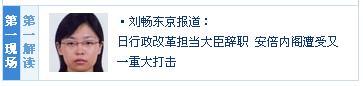 人民日報東京支局の新しい特派員 劉暢さん_d0027795_11371121.jpg