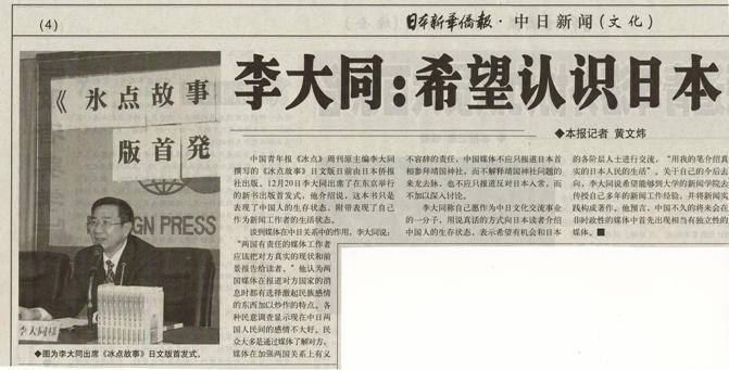 日本新華僑報 報道李大同訪日和《氷点故事》日文版出版_d0027795_21393781.jpg
