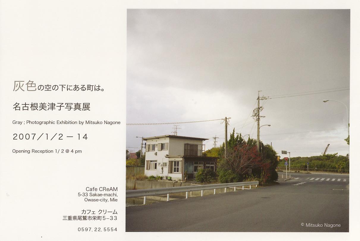 名古根美津子写真展(1月2日~14日)_c0010936_22505662.jpg