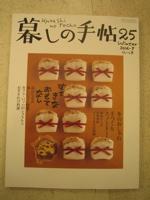 暮しの手帖_a0068339_0445595.jpg