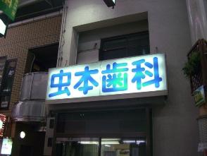 M-1グランプリ取材~東京出張_f0086940_1511521.jpg