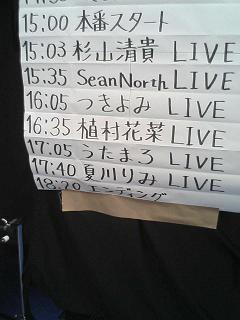 いっしょに歌お!CBCオアシスライブ in 栄オアシス21_e0013944_3103873.jpg