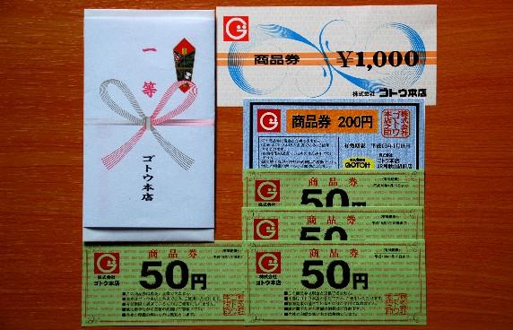 1 等 賞_b0093754_0222878.jpg