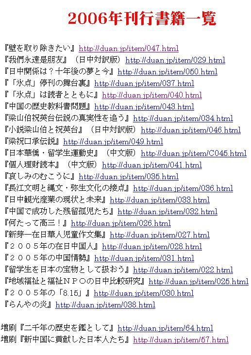 2006年新刊23点、増刷2点リストをアップしました_d0027795_12125516.jpg