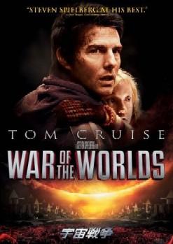 宇宙戦争  War Of The World_e0040938_2019974.jpg