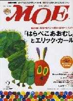 月刊『MOE』2月号発売_c0085543_2254981.jpg