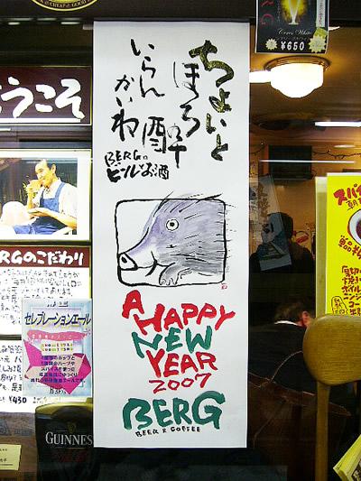 A HAPPY NEW YEAR!!!!_c0069047_1262447.jpg