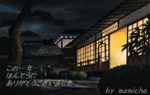 古い日本家屋の夜のイラスト画。一部開け放たれた障子から明るい灯りが日本庭園を照らしています。庭には大きな松の木が一本、綺麗にカットされた植え込みが点在して、奥には燈篭も見えています。全体に墨絵のような雰囲気が醸し出されています。イラストの下にグレーの文字で「この一年ほんとうにありがとうございました」と書かれています。