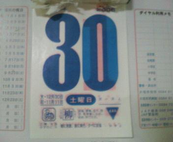 12/30 福岡マリンメッセ_c0098756_19342094.jpg