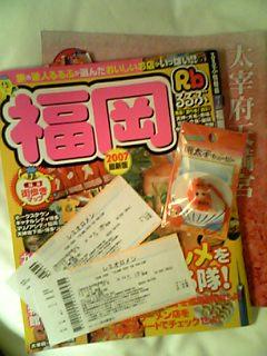12/30 福岡マリンメッセ_c0098756_19535315.jpg