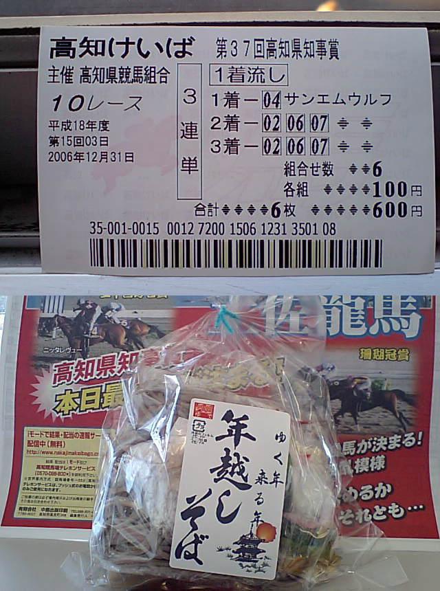 2006年12月31日(日) 高知競馬 高知県知事賞_a0077663_19504334.jpg