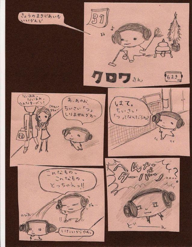 page m-18   マンスリークロワさん  6まきめ_a0028990_14293829.jpg