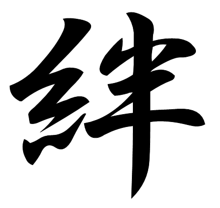Japanese Word for Friendship : 2年生で習う漢字一覧 : 漢字