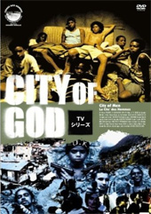 CITY OF GOD -TVシリーズ-