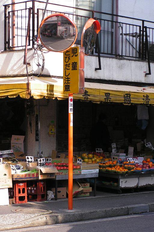 古い構えの青果店