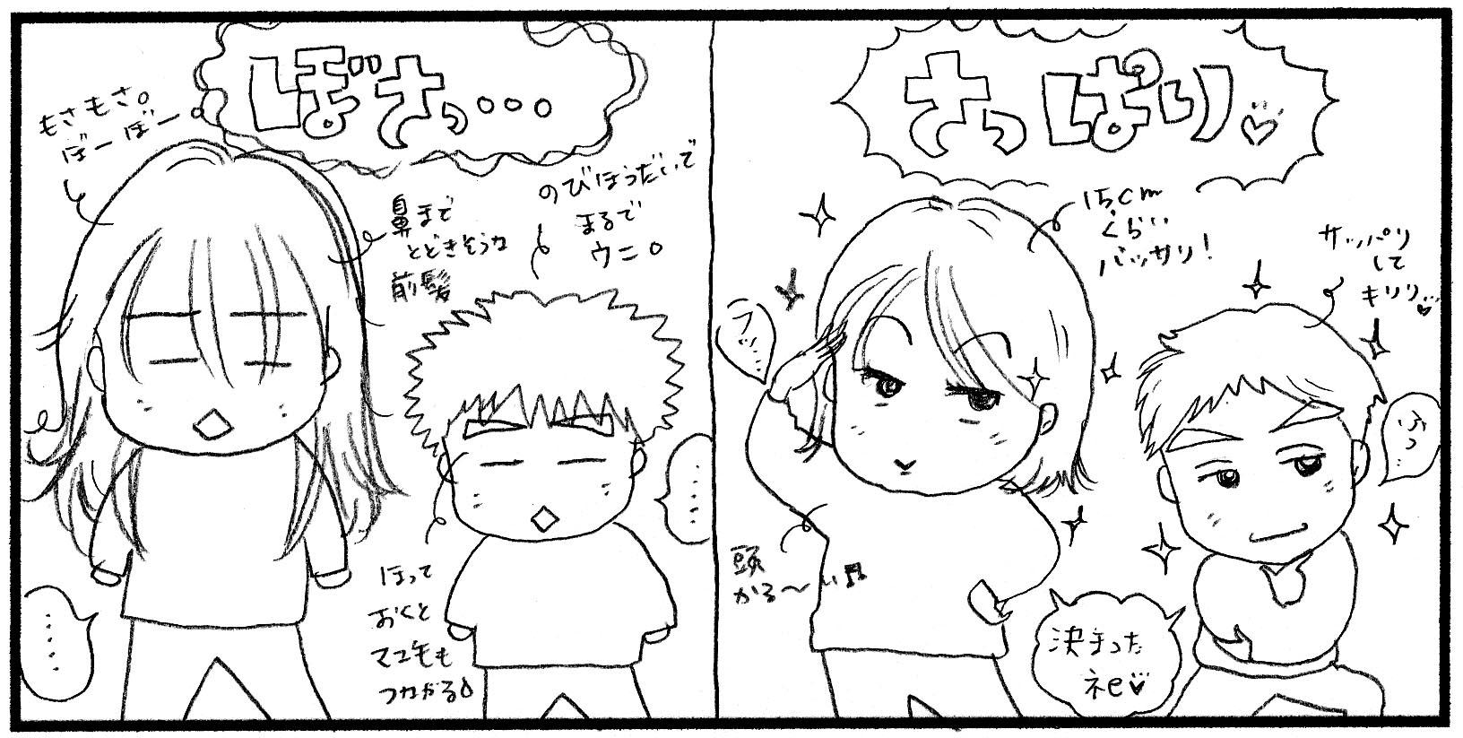 髪切るぞっ!_f0119369_2214727.jpg