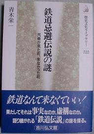 青木栄一『鉄道忌避伝説の謎』を読んで思ったことなど_f0030574_3485261.jpg