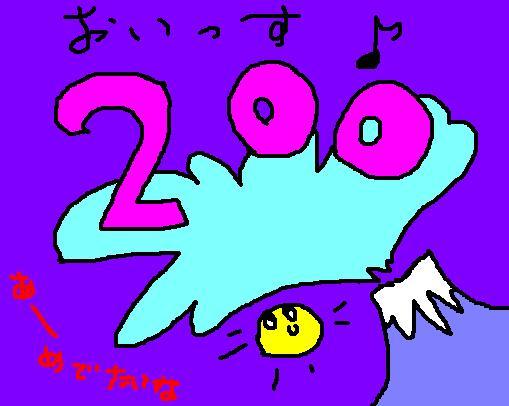 アクセス200 ~200 clicks~_c0105183_18313535.jpg