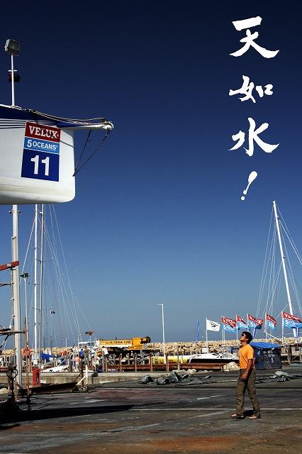 康次郎の世界一周Ship\'s Log  01-01_d0073005_11151781.jpg