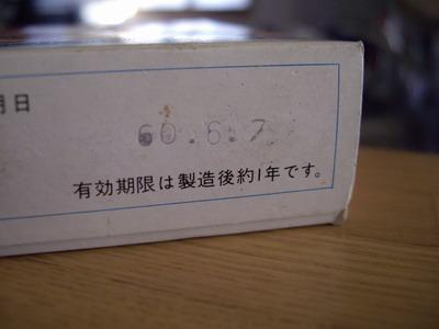 b0003143_322413.jpg