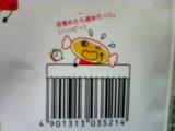 b0055385_011085.jpg