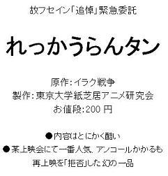 「れっかうらんタン」感想・フセイン処刑画像感想など_f0030574_23504356.jpg