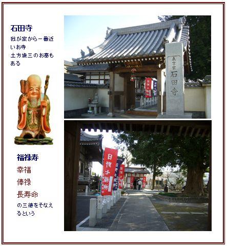 七福神めぐり_c0051105_23443827.jpg
