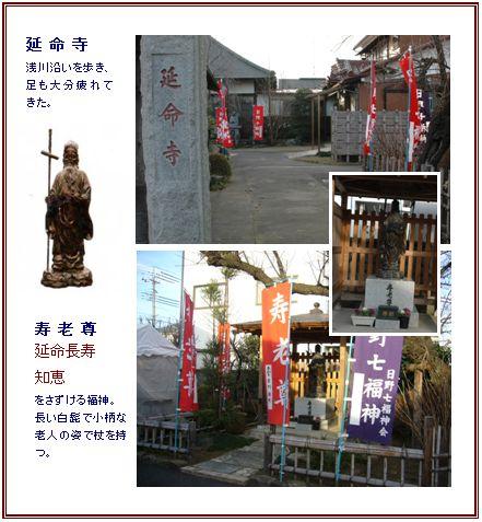 七福神めぐり_c0051105_23452970.jpg