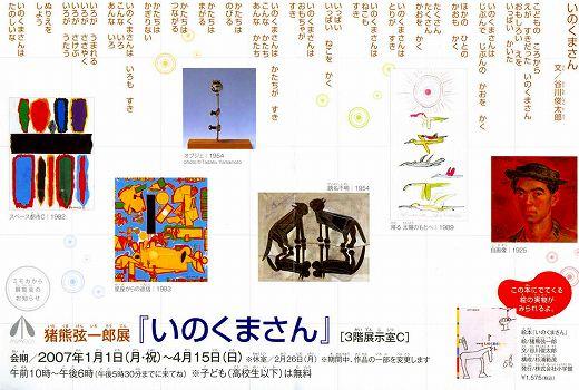 美術館_e0042581_1027587.jpg