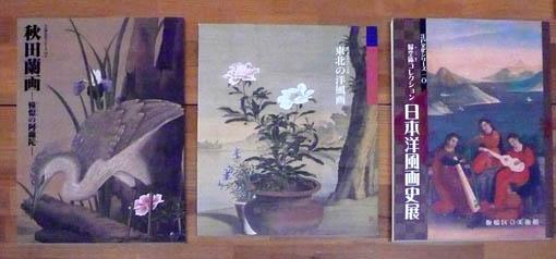 秋田蘭画_e0054299_1340303.jpg
